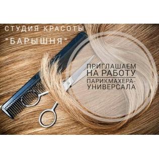 "Вакансия :  ""Парикмахер-стилист / Парикмахер-универсал"""
