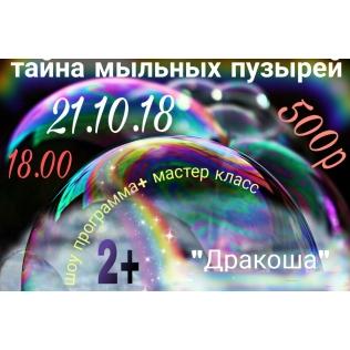 """""""Тайна мыльных пузырей""""  феерическое шоу"""